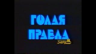 Голая правда / Naked Truth (1992) VHS трейлер (перевод Ю.Сербин)
