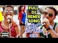 #ANKUSH RAJA #Full_DJ स्पेशल VIDEO SONG - हरदी जइसे पातर ना - Bhojpuri Rock DJ - Bhojpuri Songs 2018