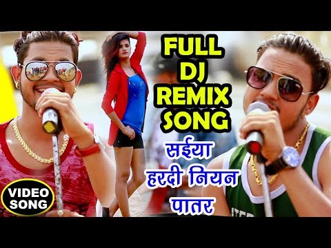 Hardi Niyan Saiya Patar Na Song, Bhojpuri Rock Dj Album Song