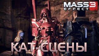 Mass Effect 3 ►Союз между Кварианцами и Гетами [Кат-сцены]
