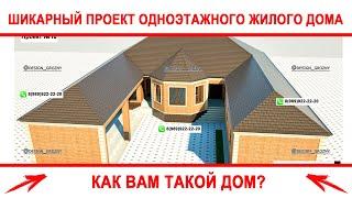 Шикарный проект одноэтажного жилого дома. #проектыдомов #проект #красивыепроекты