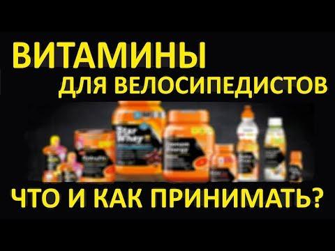 Спортивное питание для велосипедистов. Что принимают в велоспорте? Витамины для велосипедистов.