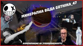 Минерална Вода Gothika_47 - Компилация #5 [VoodooHeadsTV]