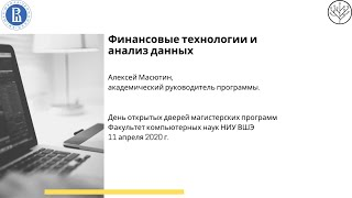 """О магистерской программе """"Финансовые технологии и анализ данных"""""""