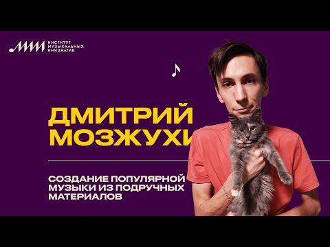 Дмитрий Мозжухин // Создание популярной музыки из подручных материалов