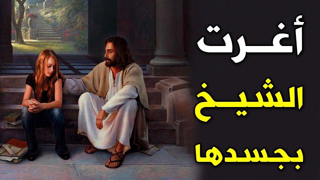 فتاة مسيحية أغرت الشيخ المسلم وجعلته يترك دينه ليتزوجها ؟ فكيف انتقم الله منه ليلة عرسه؟ قصة مبكية !