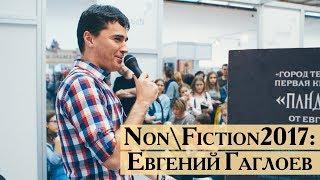 ЕВГЕНИЙ ГАГЛОЕВ: встреча на Non\Fiction-2017