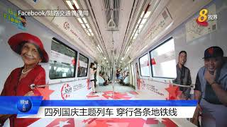 四列国庆主题列车 穿行各条地铁线