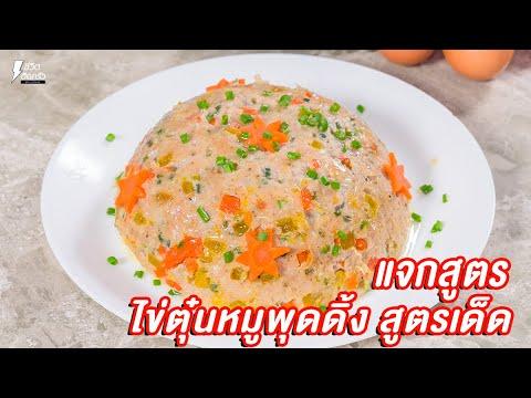 [แจกสูตร] #ไข่ตุ๋นหมูพุดดิ้ง - ชีวิตติดครัว