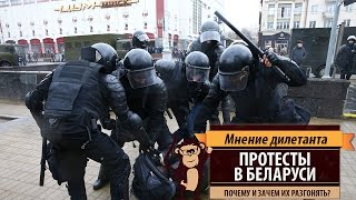 Мнение дилетанта: Протесты в Беларуси