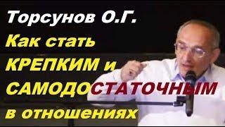 Торсунов О.Г. Как стать КРЕПКИМ и САМОДОСТАТОЧНЫМ в отношениях