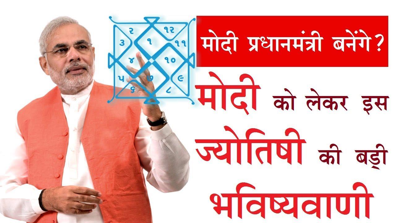 astrology prediction on narendra modi