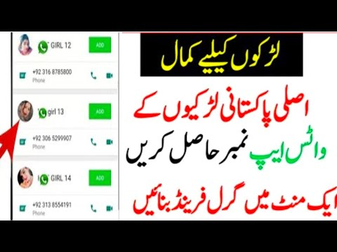 Get Real Pakistani Girl Whatsapp Number || Girl Mobile Number