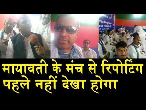SP-BSP के चुनावी रैली में मंच से ग्राउंड रिपोर्ट देखिए/SP-BSP BIG RALLY IN SHAMBHU