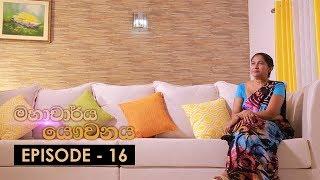 Mahacharya Yauvanaya | Episode 16 - (2018-05-26) | ITN Thumbnail