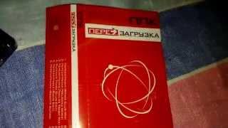 ППК - Перезагрузка /обзор кассеты/