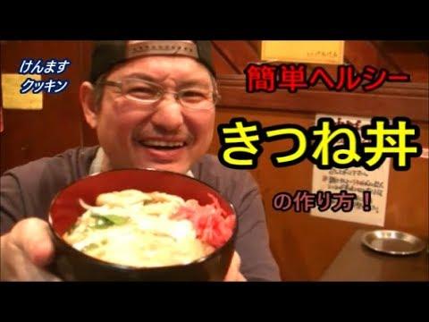 きつね丼の作り方! - YouTube