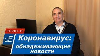 постер к видео Коронавирус – обнадеживающие новости.