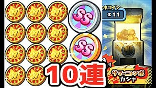 サマーニャンボガシャ10連ちゃん!【妖怪ウォッチぷにぷに】超SSエラベールコインで欲しかったあの妖怪ゲット!   Yo-kai Watch