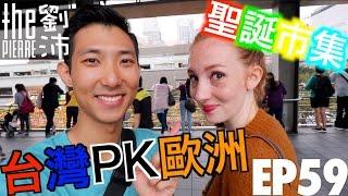 【劉沛】台灣 VS 歐洲 聖誕市集差在哪?!