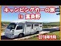 キャンピングカーの旅 in 富良野 2018年9月