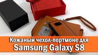 ОБЗОР: Кожаный Чехол-Портмоне для Samsung Galaxy S8 SM-G950 Piene Case с Ремешком