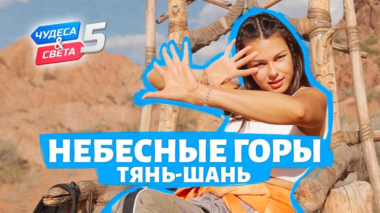 Небесные горы, Тянь-Шань, Кыргызстан. Орёл и Решка. Чудеса света (eng, rus sub)