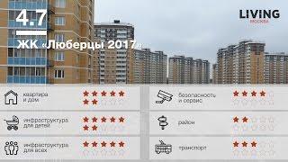 жК «Люберцы 2017» обзор Тайного Покупателя. Новостройки Москвы