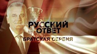 Братская Сербия: Белград не поддержал санкции против России [Русский ответ](Зря съездил. Вице-президент США Джо Байден не смог убедить президента Сербии поддержать антироссийские..., 2016-08-17T19:21:44.000Z)