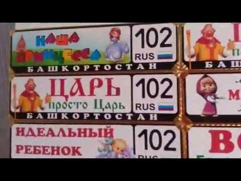 Купить в киеве номер на детскую коляску. Изготовление эксклюзивных номеров!!!. Товары для детей в киев украина — от ра эврика, спд в каталоге allbiz!