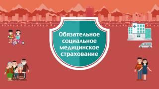видео Обязательное медицинское страхование (ОМС) в городе Ардон