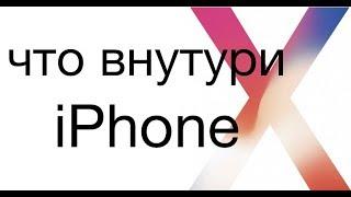 Что внутри iPhone X?