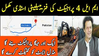 Feasibility study of ML-4  railway track completed - Knowledge - Development
