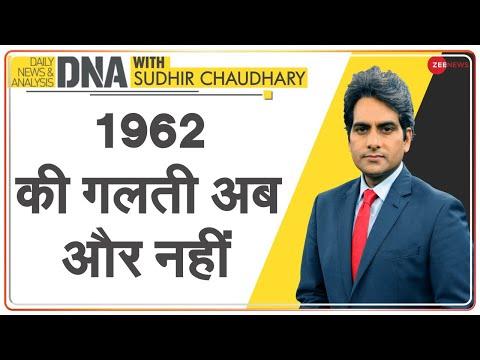 DNA: 1962 की