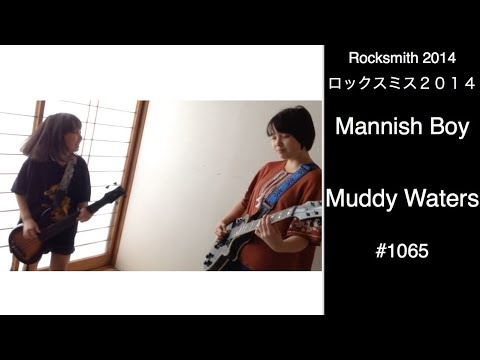 Audrey & Kate Play ROCKSMITH #1065 - Mannish Boy - Muddy Waters - ロックスミス