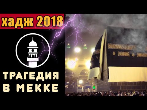 Хадж 2018