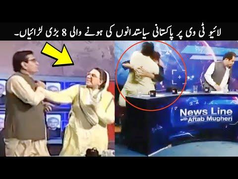 8 Pakistani Politicians Biggest Fight On Tv Channel | TOP X TV