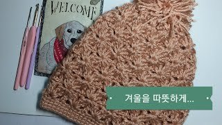 Crochet and winter hat,   겨울 모…