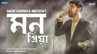 Mon Priya | Tanjib Sarowar & Moutushi | Sajid Sarker | Lyrical Video | Bangla New Song | 2018