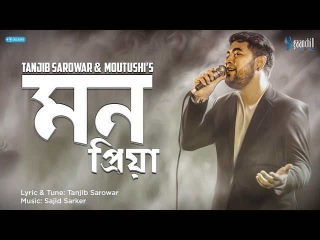 Mon Priya | Tanjib Sarowar & Moutushi | Sajid Sarker | Lyrical Video | Bangla New Song | 2018