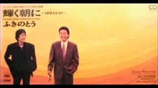 ふきのとう/㉘輝く朝に~ABRAXAS~ 作詩・作曲:細坪基佳/編曲:鈴木...