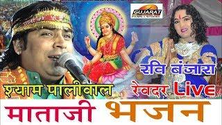 Shyam Paliwal Bhajan Sandhya Police Thana Reodar Gujarat Studio Rajasthani
