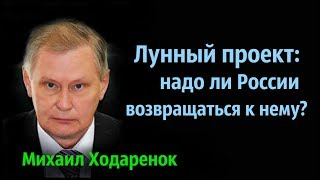 Михаил Ходарёнок - Лунный проект: надо ли возвращаться к нему?