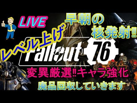 #44【FPS】Fallout 76(フォールアウト76)イベント&核発射LIVE thumbnail