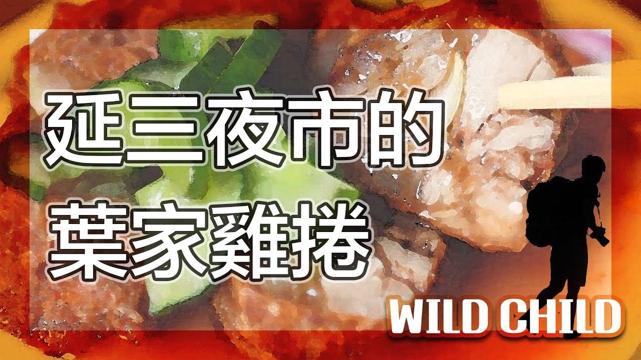 【 台灣之旅-美食台北】五十年不敗!台北最狂雞捲!!|美食推薦VLOG#3|美食GO了沒|台北|Taipei cuisine|野孩子TV