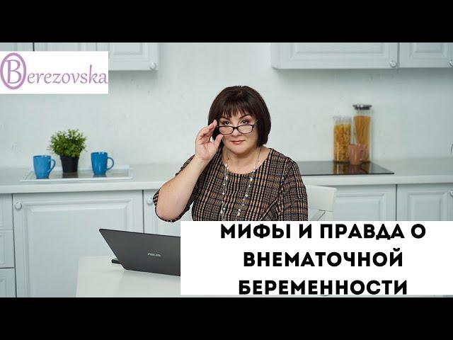 Мифы и правда о внематочной беременности  - Др. Елена Березовская