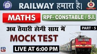 Mock Test | Part 5 | Railway 2018 | RPF | Maths | 6:00 PM thumbnail