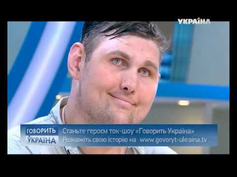 Я - великан | Говорить Україна