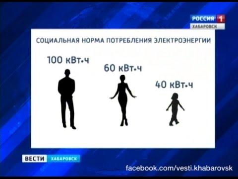 Вести-Хабаровск. Социальная норма на электроэнергию