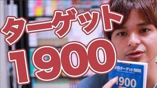 英単語ターゲット1900の効率的な使い方!